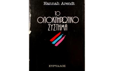 Το Ολοκληρωτικό Σύστημα BY Hannah Arendt