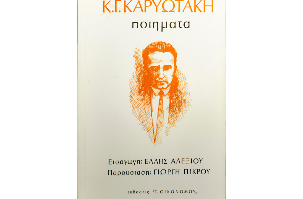 Ποιήματα BY Κ. Γ. Καρυωτάκη