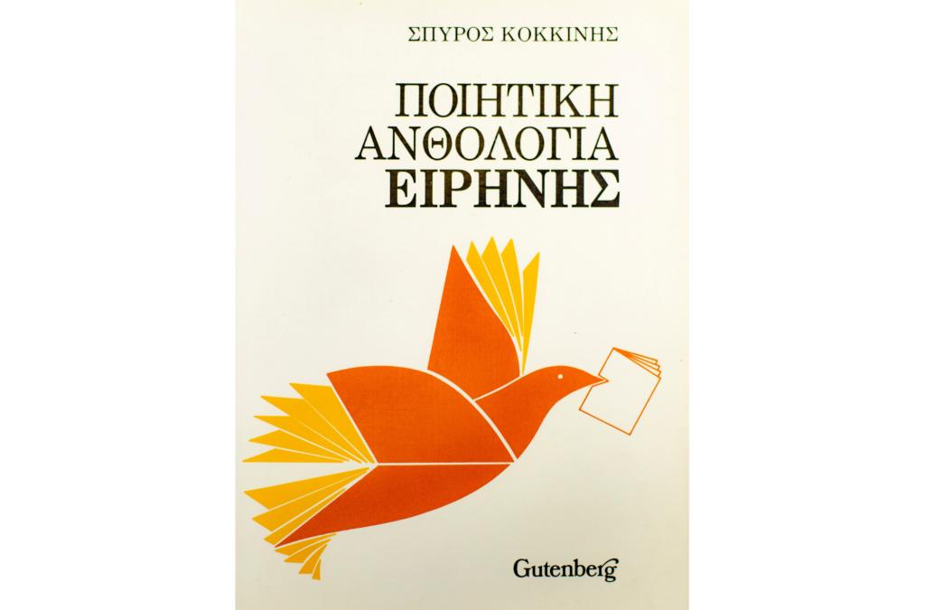 Ποιητική Ανθολογία Ειρήνης BY Σπύρος Κοκκίνης