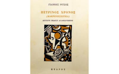 Πέτρινος Χρόνος (Μακρονησιώτικα)  BY Γιάννης Ρίτσος