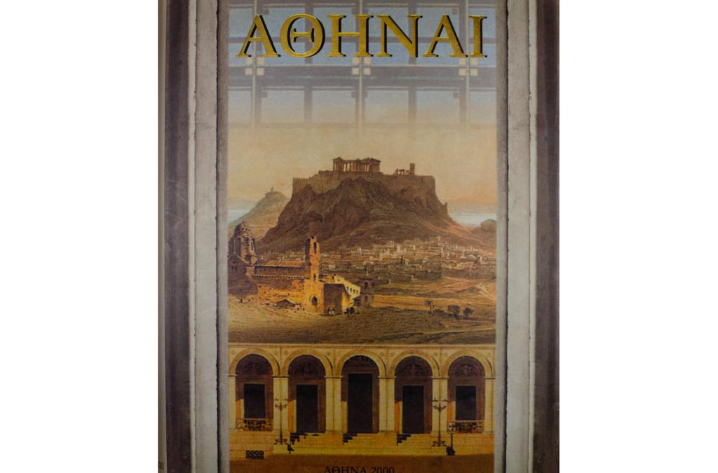 Αθήναι Από την Κλασσική Εποχή έως Σήμερα (5ος αι. π.Χ.-2000 μ.Χ.)