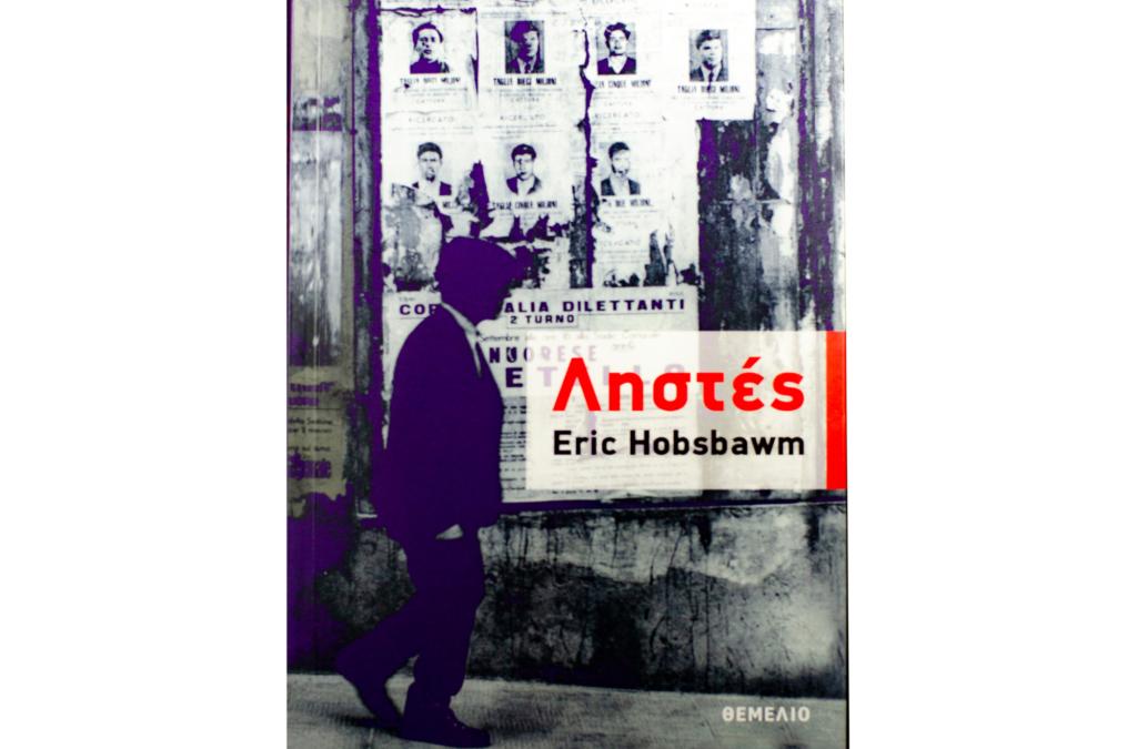 Ληστές ΒΥ Eric Hobsbawm