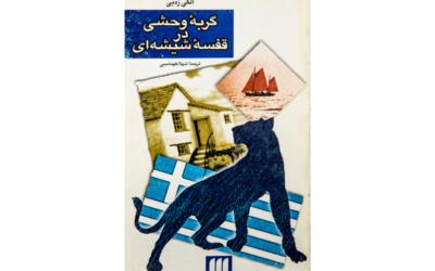 """گربه وهشی در قفسهٔ  شیشه ای / Το Καπλάνι της Βιτρίνας BY Άλκη Ζέη"