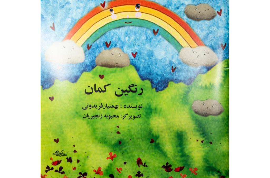 رنگین کمان / Rainbow