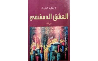 العشق الدمشقي BY دياب عيد