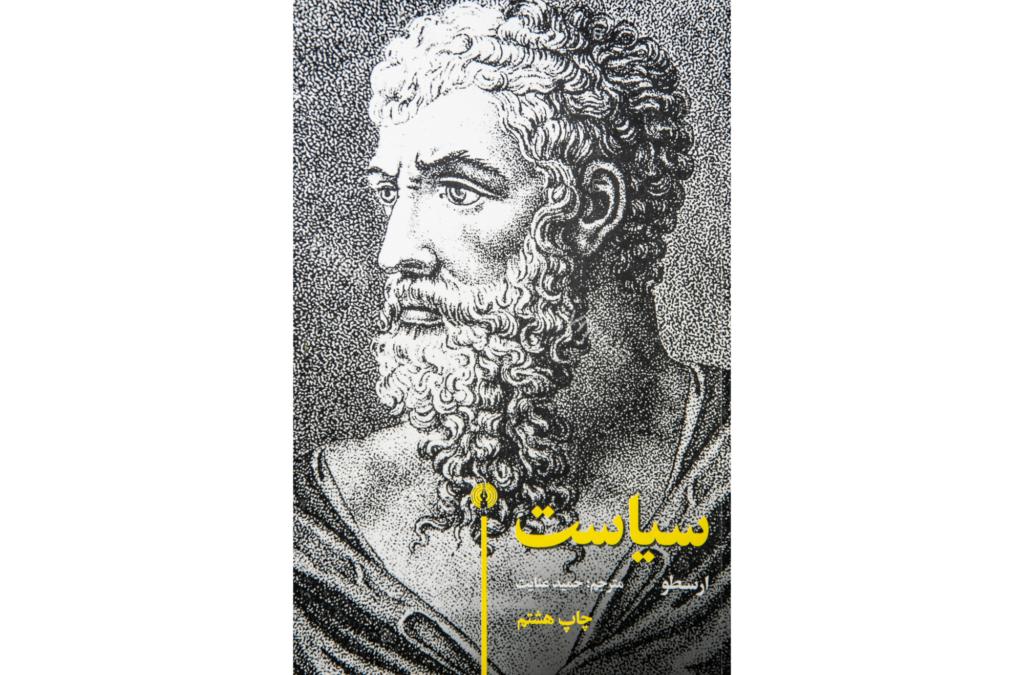 سياست BY أرسطو